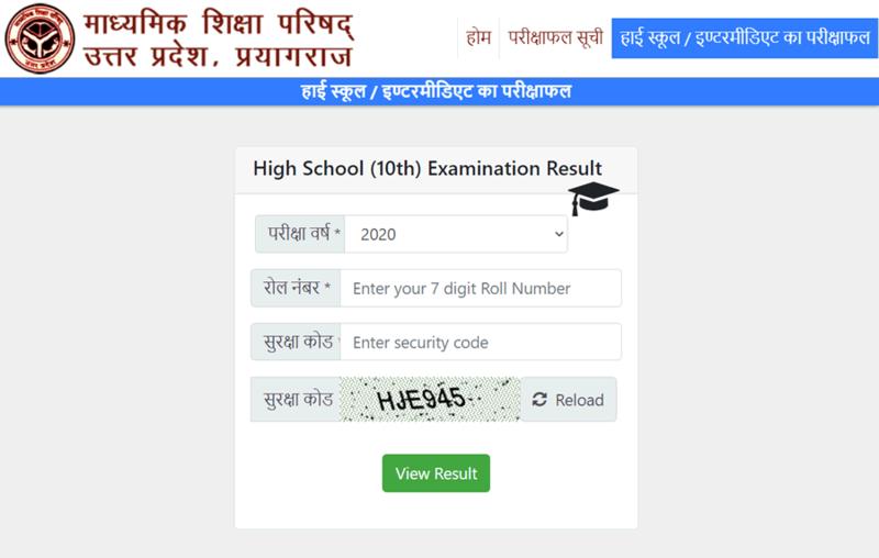 UPSMP Exam Result