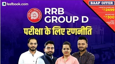RRB Group D / Level 1 & NTPC Target Batch Course