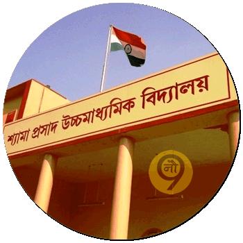Shyama Prasad Vidyalaya Senior Secondary School, New Delhi