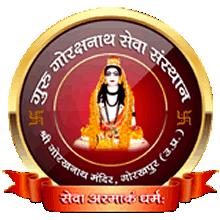 Guru Gorakshnath Seva Sansthan Gorakhpur